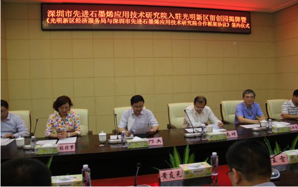 深圳市先进石墨烯应用技术研究院落户光明新区
