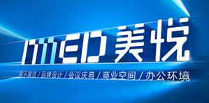 宁波美悦展示设计有限公司