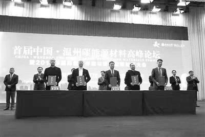 温州或成碳能源材料高峰论坛永久会址