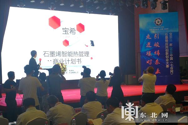 """七台河石墨烯应用创新创业大赛 专家评选16个项目点""""墨""""成金"""