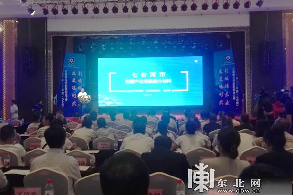 七台河市石墨烯产业推介会举行 创新创业团队最高奖励30万元
