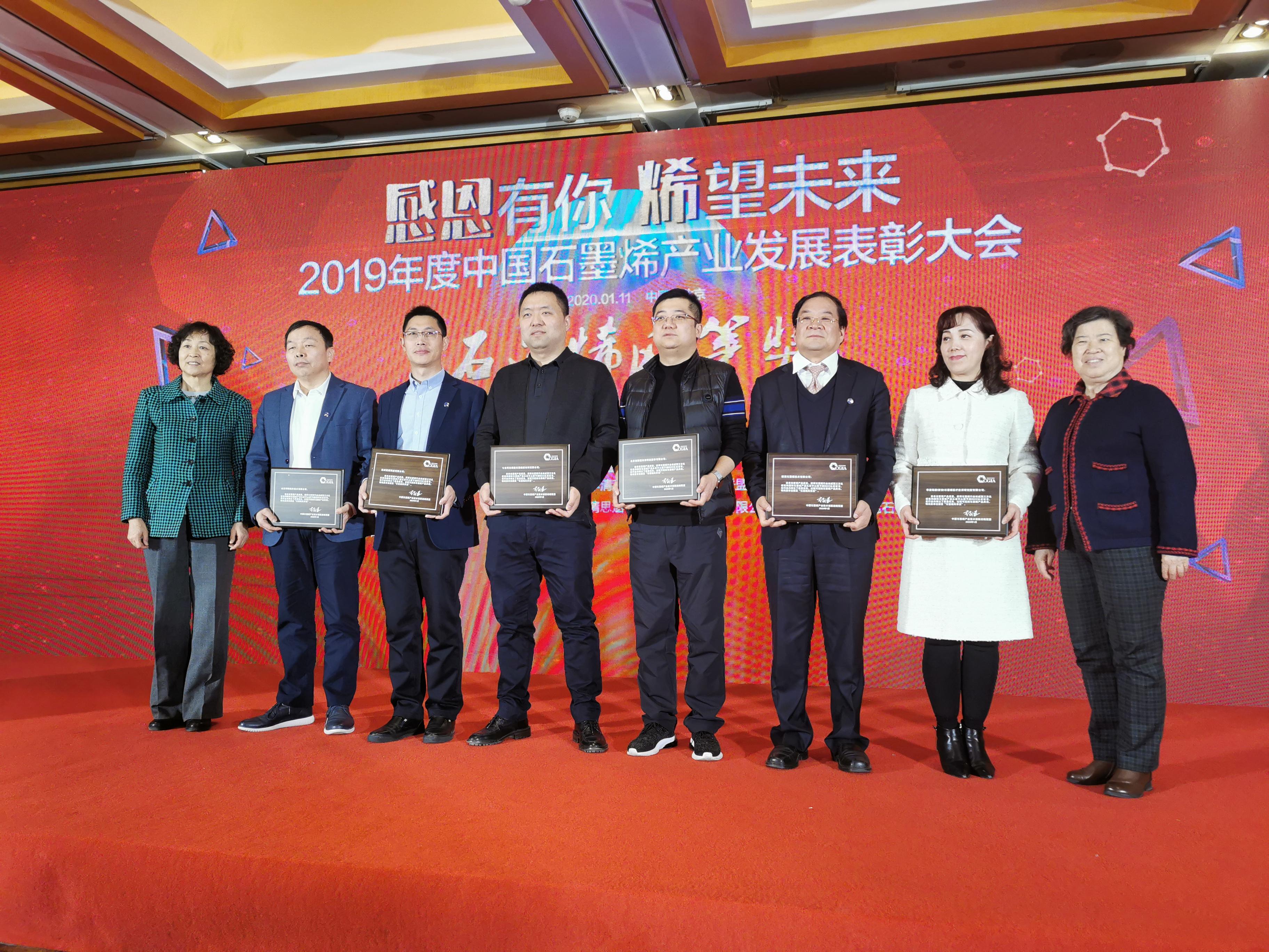 11日,由中国石墨烯产业技术创新战略联盟(CGIA)主办的2019年度中国石墨烯产业发展表彰大会在北京举行
