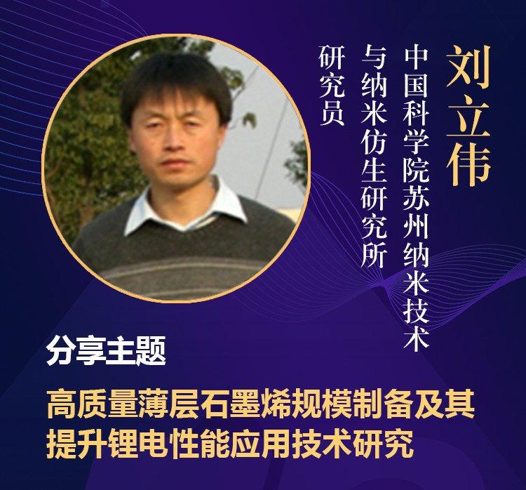 EPTec2018精彩报告之刘立伟研究员:高质量薄层石墨烯规模制备及其提升锂电性能应用技术研究