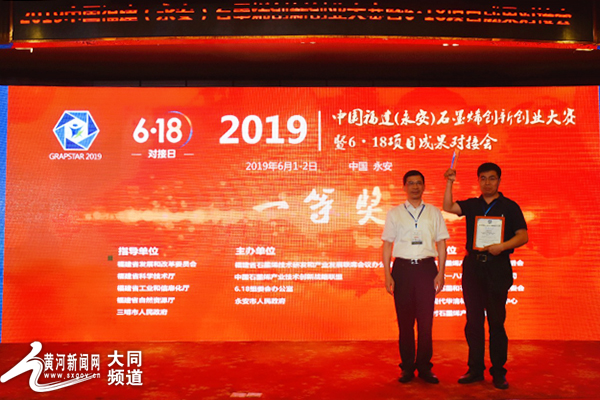 大同大学在中国石墨烯创新创业大赛中荣获一等奖