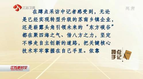 """【壮丽70年 奋斗新时代】领跑背后--在转型升级中""""脱胎换骨""""的苏南乡镇企业"""