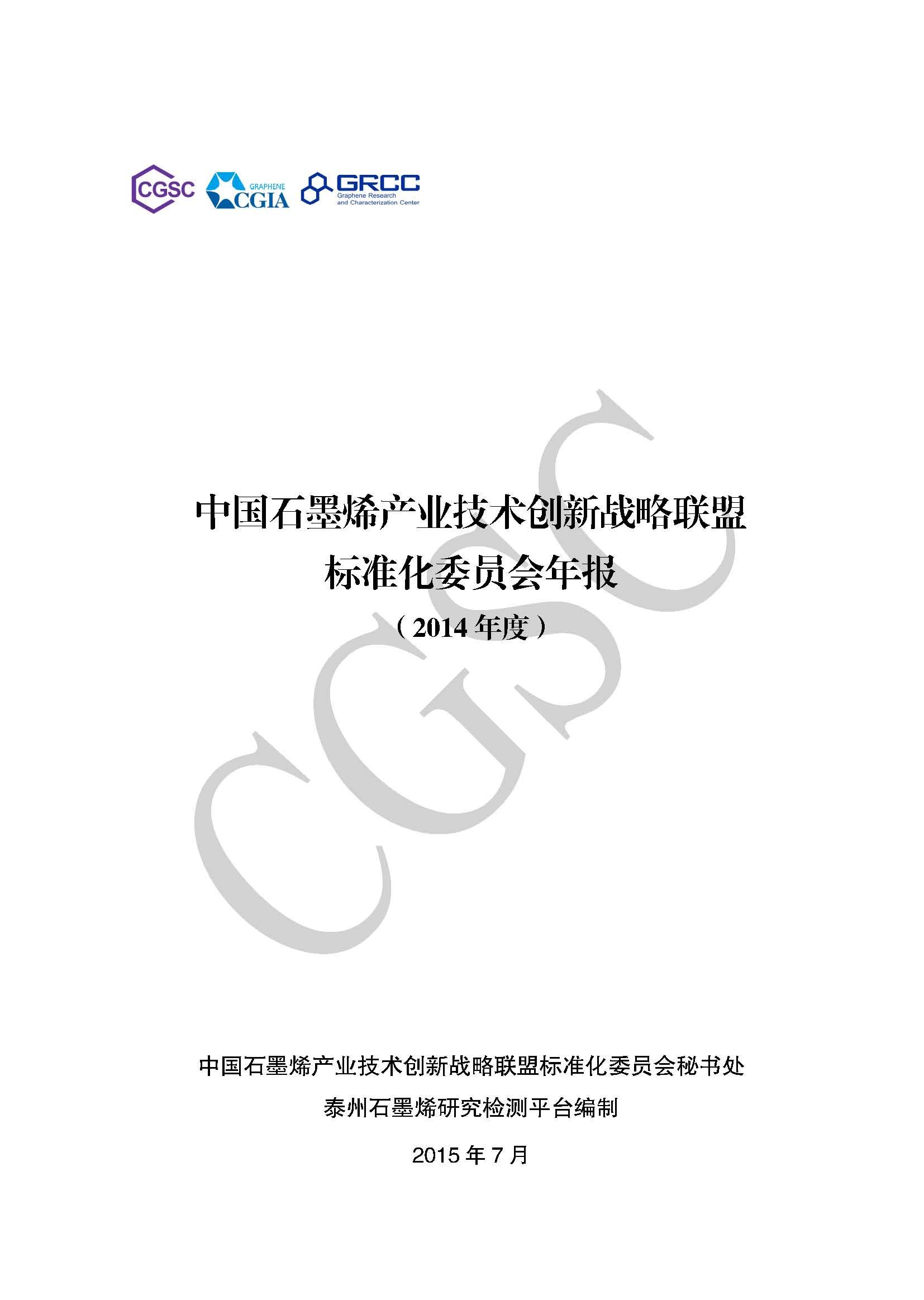 泰州石墨烯研究检测平台发布石墨标委会年报