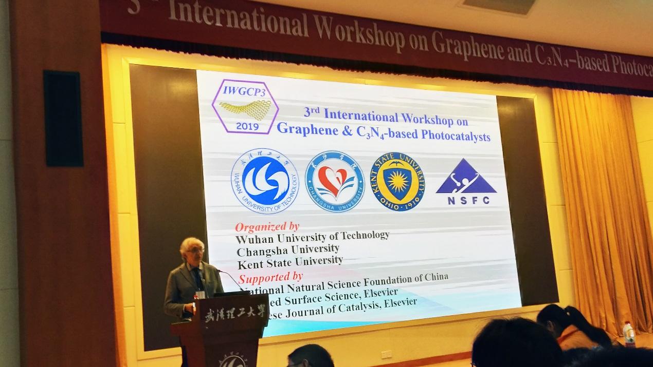 长沙学院联合主办石墨烯和C3N4基光催化材料国际学术研讨会