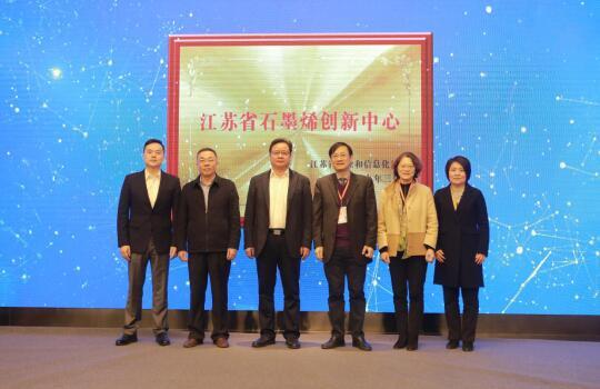 江苏省石墨烯创新中心正式揭牌