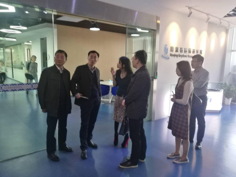 新工集团领导带队调研南京鼎腾石墨烯研究院及产业化项目