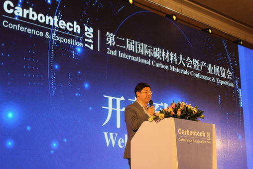 第二届国际碳材料大会暨产业展览会开幕
