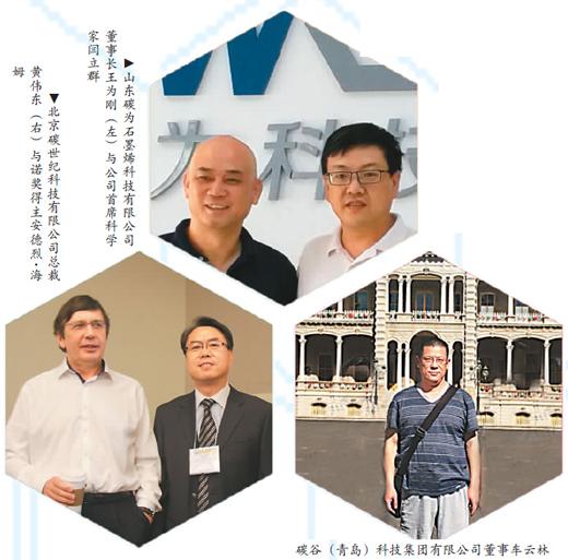 """石墨烯见证""""中国奋斗""""——专访诺贝尔奖得主安德烈·海姆"""
