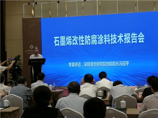 深圳清华研究院创始院长、中国石墨烯产业奠基人冯冠平教授发言