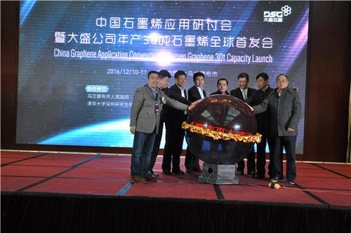 大盛公司年产30万吨石墨烯全球首发