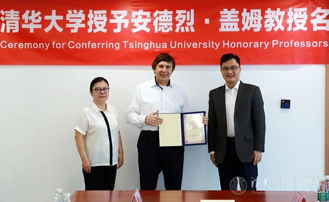 清华大学授予诺贝尔物理学奖获得者安德烈·盖姆名誉教授称号