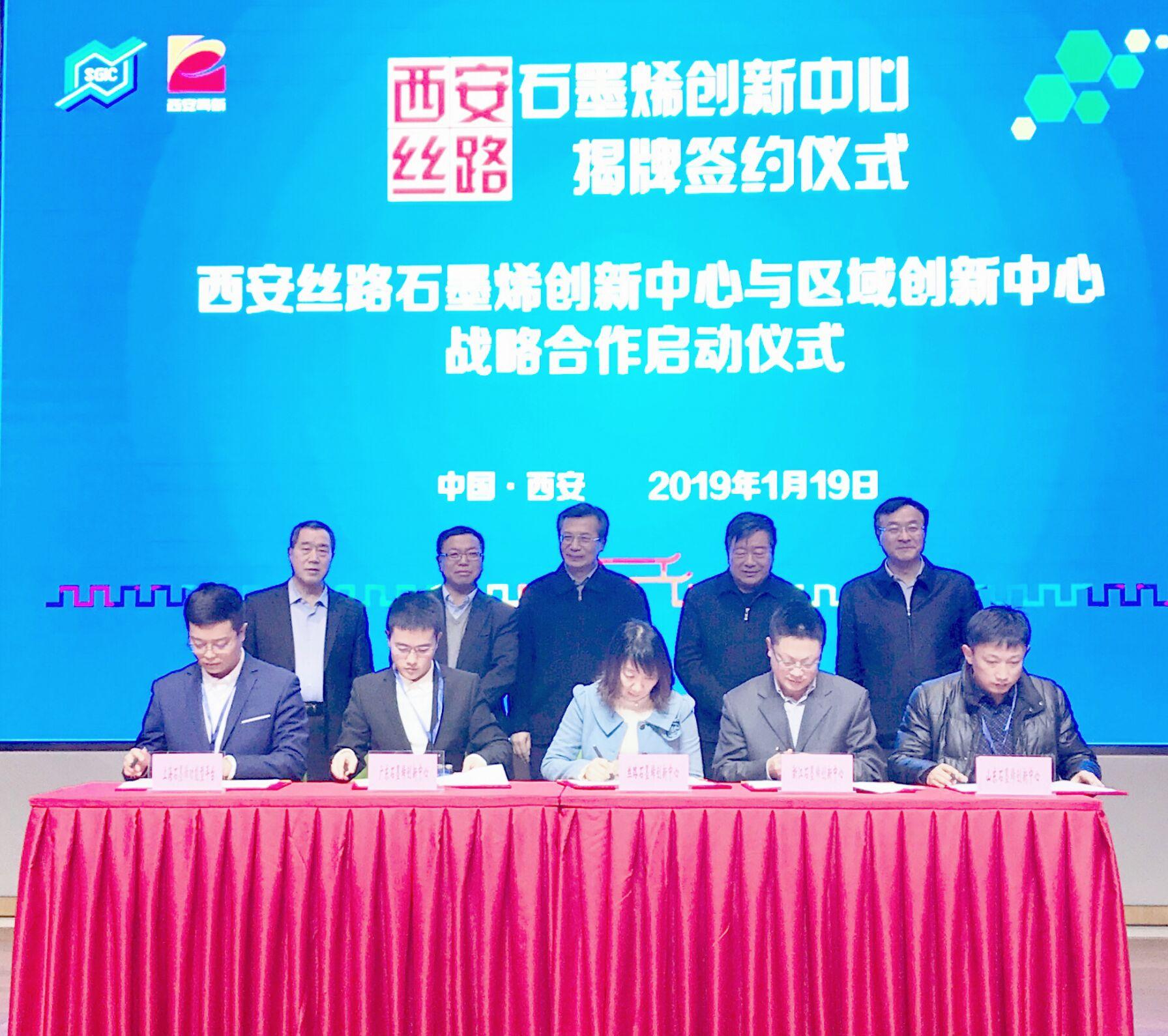 西安丝路石墨烯创新中心签约暨西安石墨烯产业技术创新战略联盟揭牌仪式在高新区举行