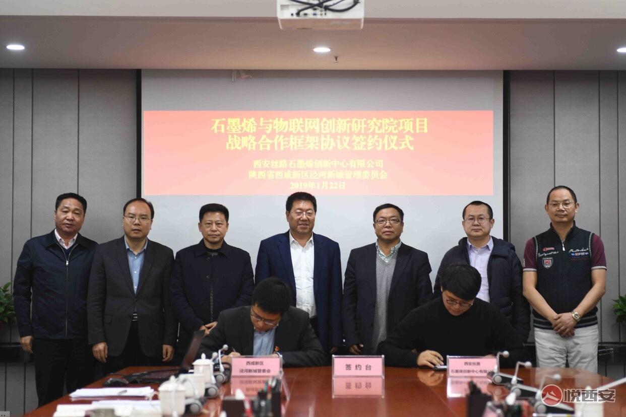 泾河新城举行石墨烯物联网创新研究院项目签约仪式
