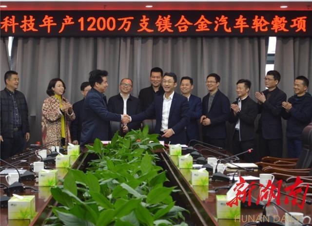 宁乡高新区与湖南云轮镁科技有限公司签约成功