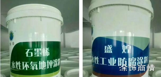 石墨烯水性涂料产业化应用获得新突破