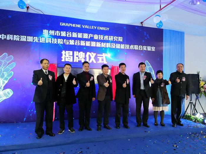 惠州市烯谷新能源产业技术研究院揭牌