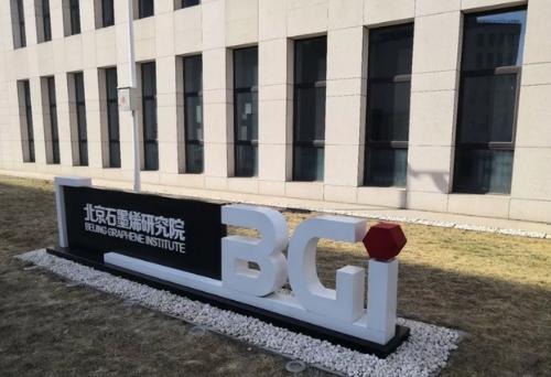 加快推进中英石墨烯产业园建设 管委会领导带队赴北京调研石墨烯研究院