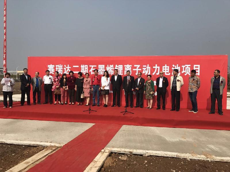 青岛国际石墨烯科技创新园二期项目正式奠基