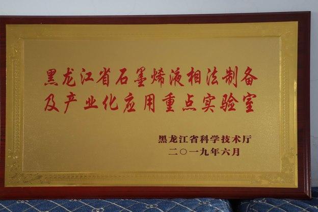 宝泰隆石墨烯公司被授予黑龙江省石墨烯液相法制备及产业化应用重点试验室称号