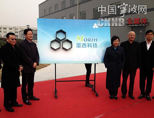 全球首条年产300吨石墨烯生产线在宁波慈溪建成投产