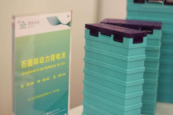 墨西科技新产品发布 石墨烯锂电池应用破冰