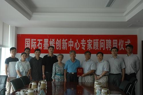 冯冠平教授受聘于国际石墨烯创新中心专家委员会顾问