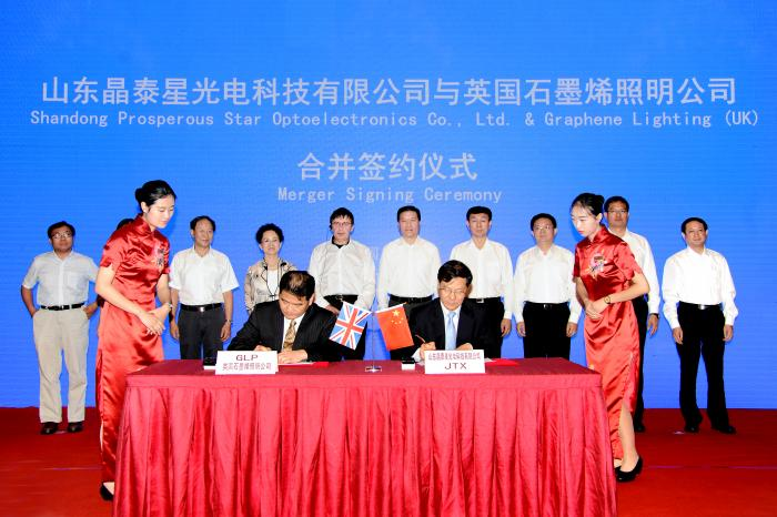 夏耕出席山东晶泰星光电科技有限公司与英国石墨烯照明公司合并签约仪式