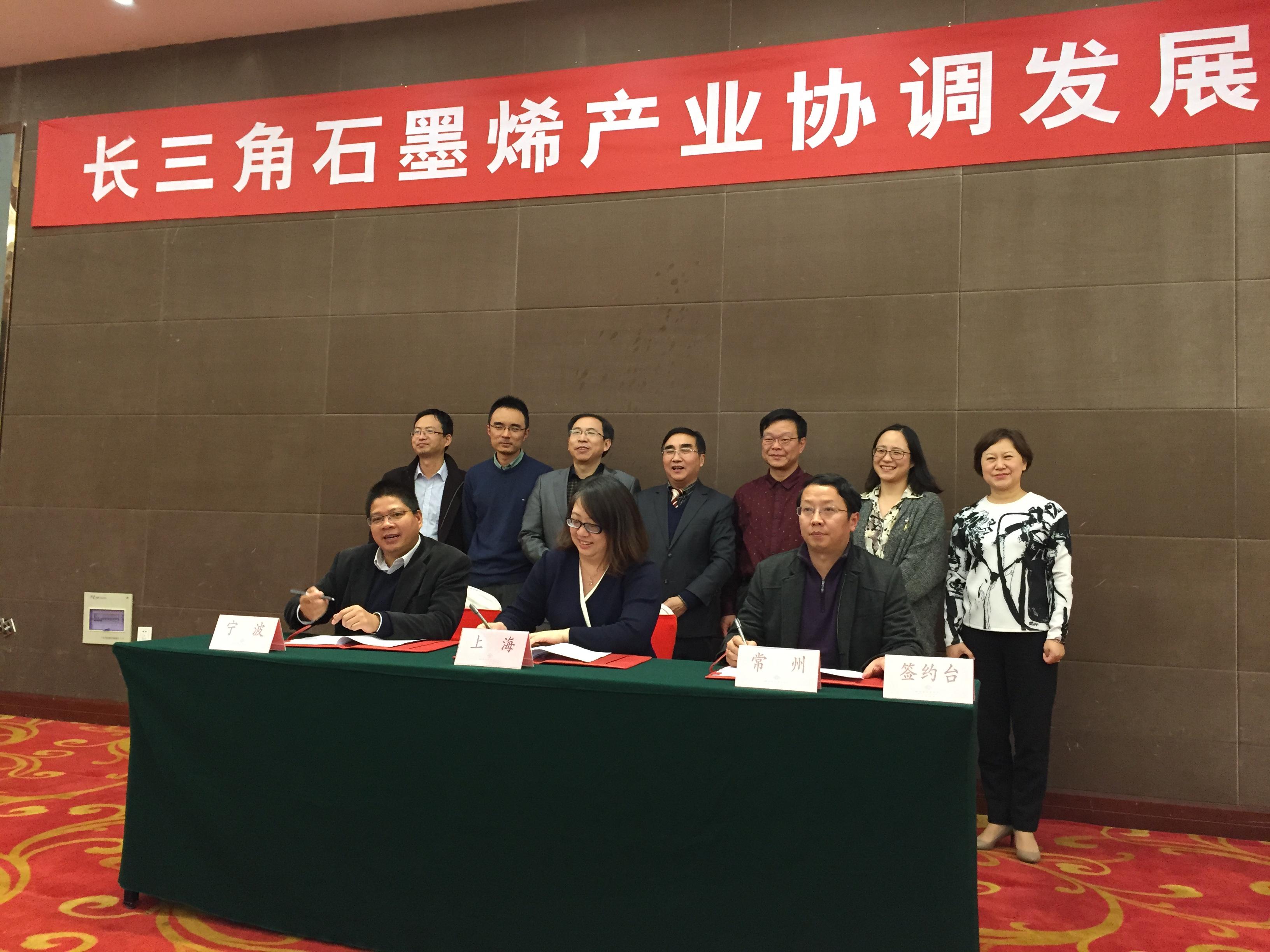 """发展石墨烯产业,上海为何与常州、宁波""""抱团""""?"""