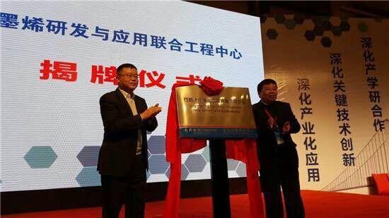 从实验室走向产业化 石墨烯研发与应用联合工程中心揭牌成立