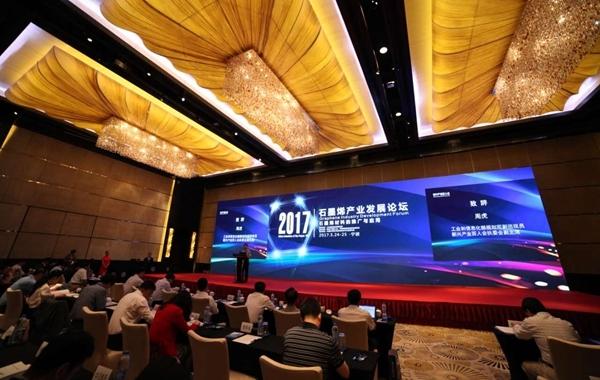 宁波举行石墨烯产业发展论坛 未来石墨烯或将改变你的生活