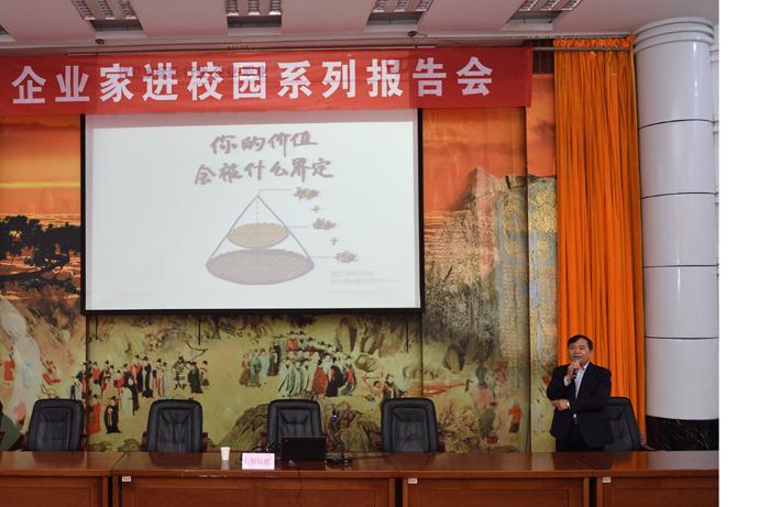 泰山学院敦聘山东晶泰星光电科技有限公司总裁周民康为大学生就业创业导师