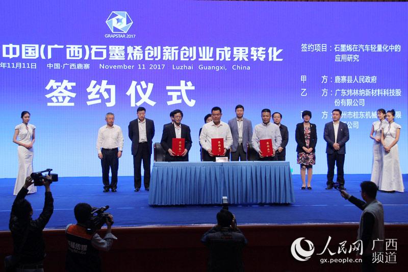 鹿寨成功签约9项石墨烯高技术产业项目