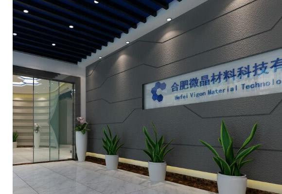 合肥微晶材料科技有限公司建设一条年产百吨级石墨烯粉体及浆料生产线项目