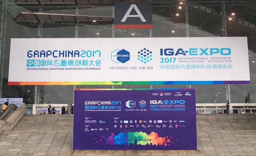 第六元素携手四家合作伙伴亮相中国国际石墨烯创新大会