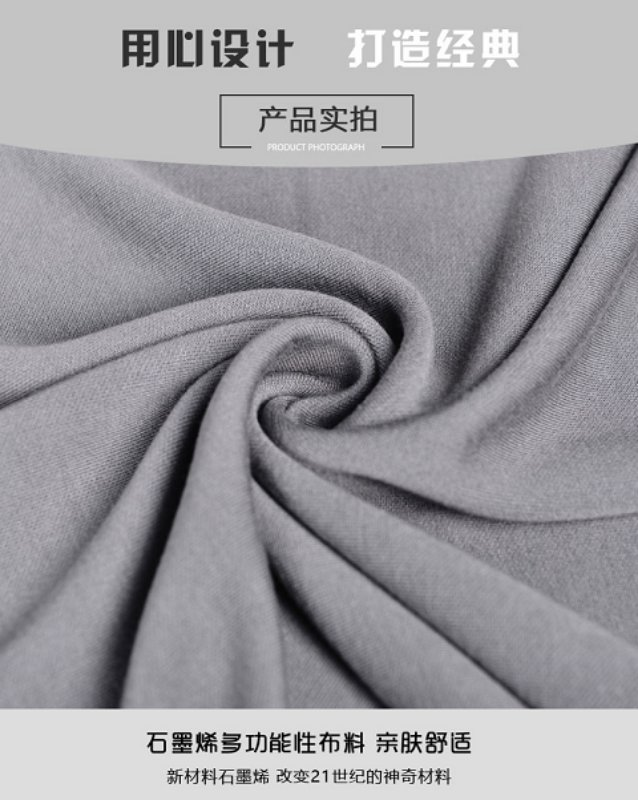 格瑞芬石墨烯棉丝秋冬装 科技引领消费市场追求美好生活