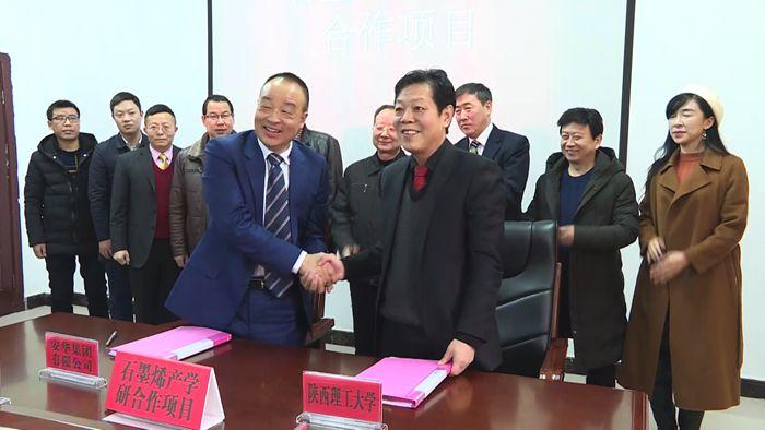 陕西理工大学与中国安华集团签定石墨烯产学研合作协议