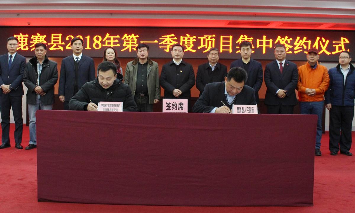 鹿寨县一季度项目合作集中签约