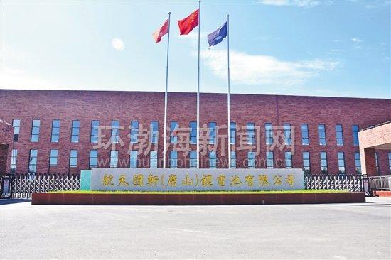 唐山:航天国轩新能源项目二期项目将开工建设