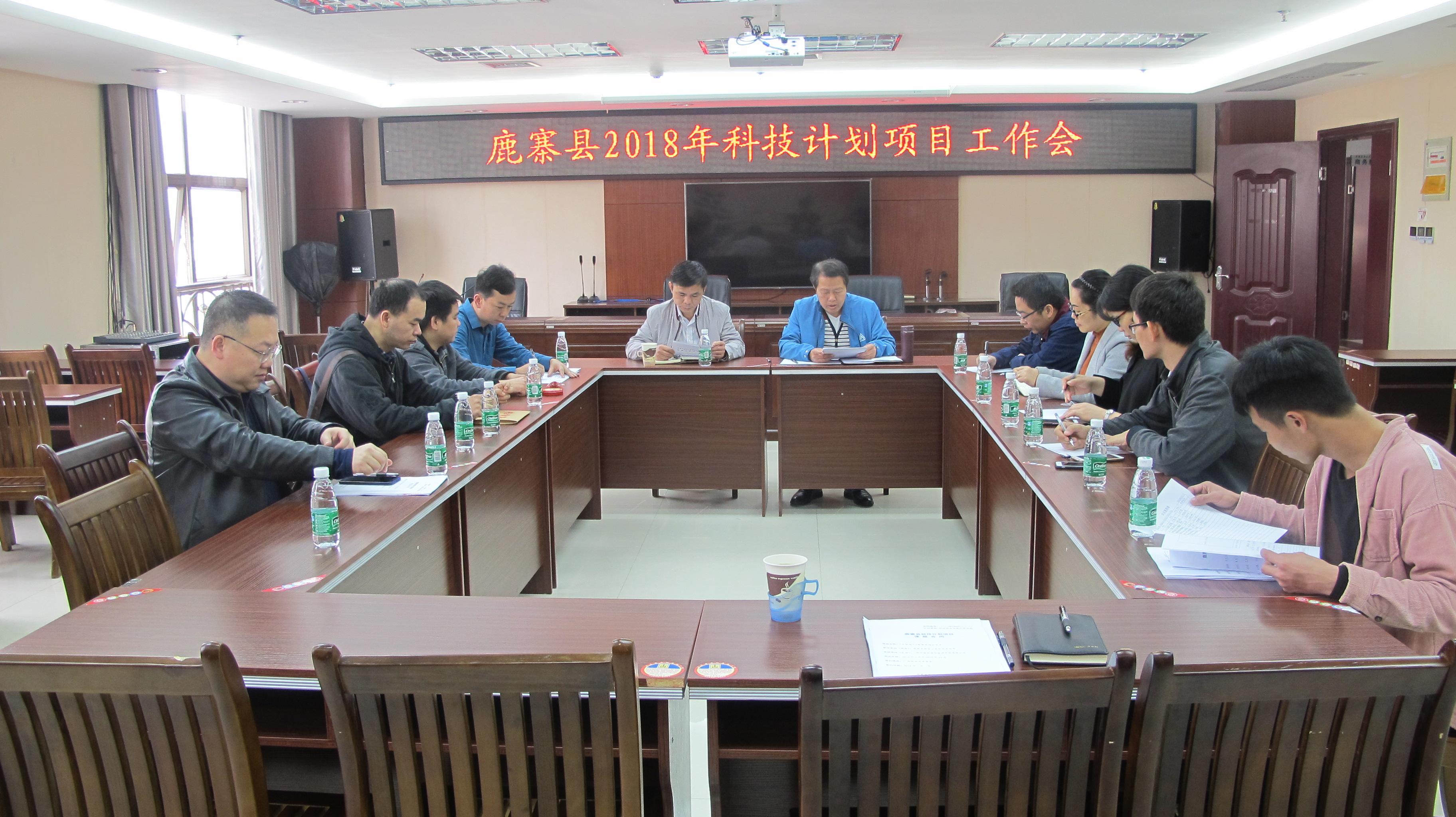 鹿寨县科工贸局召开2018年科技计划项目工作会