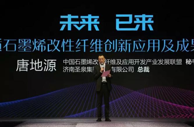 """""""未来 已来""""石墨烯改性纤维创新应用及成果发布会"""
