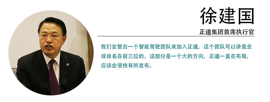 正道CEO徐建国:独有石墨烯超级电池技术