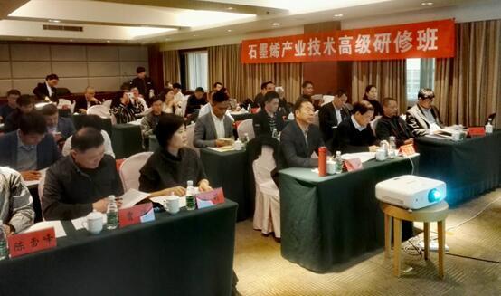 石墨烯产业技术高级研修班在京圆满结束!
