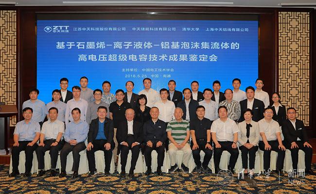 清华化工系负责研发的石墨烯高电压超级电容技术被鉴定为国际领先水平