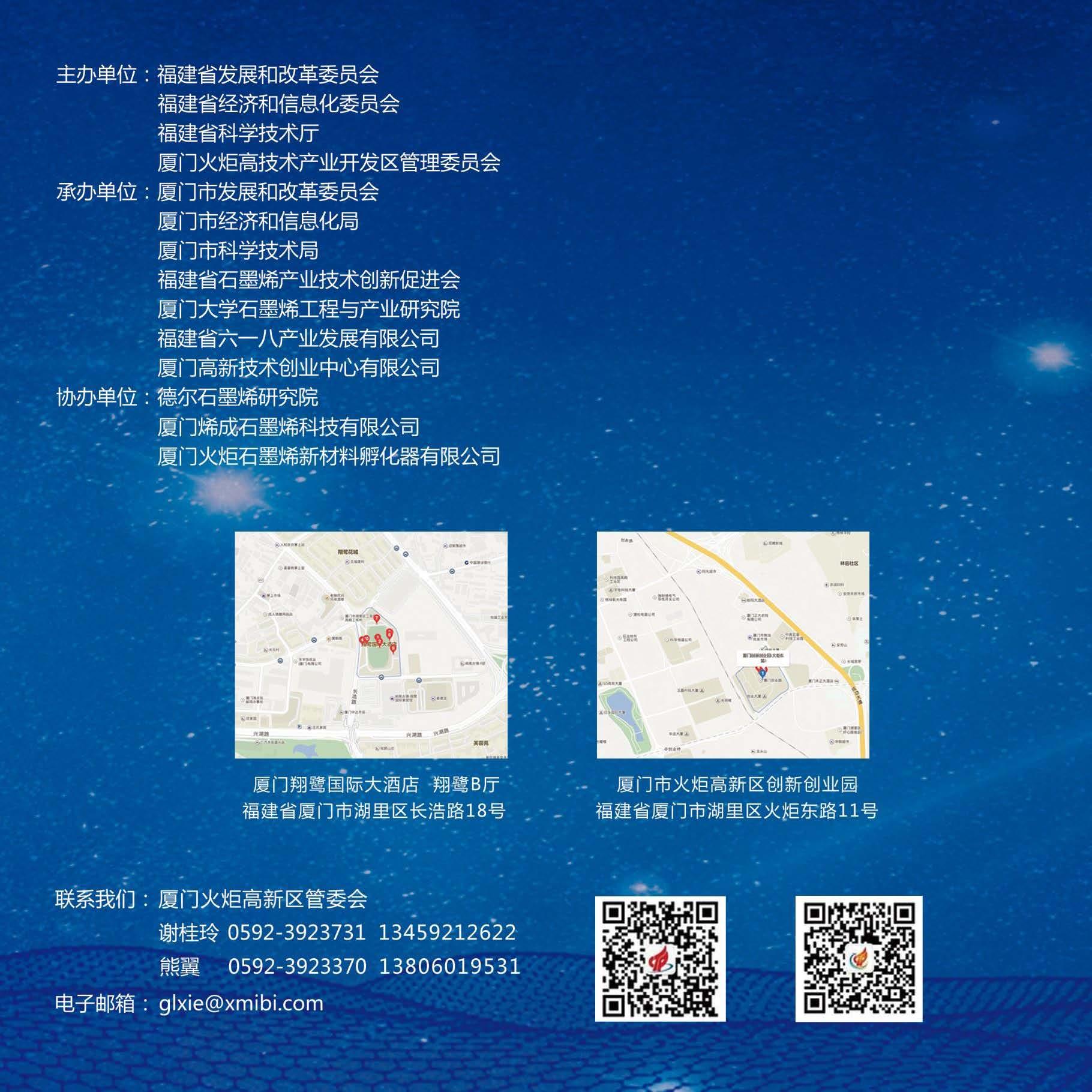 邀请函 | 福建省第二届石墨烯产学研对接会