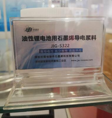 珈伟股份子公司国创珈伟携石墨烯最新产品亮相CIBF2018