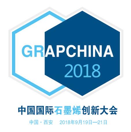 """018中国国际石墨烯创新大会9月在西安举行"""""""
