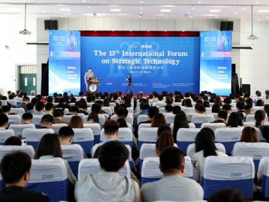 第十三届国际战略技术论坛(IFOST 2018)在哈尔滨理工大学开幕